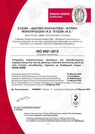 ΕΥΖΩΙΑ ISO 9001:2015 2020-2023