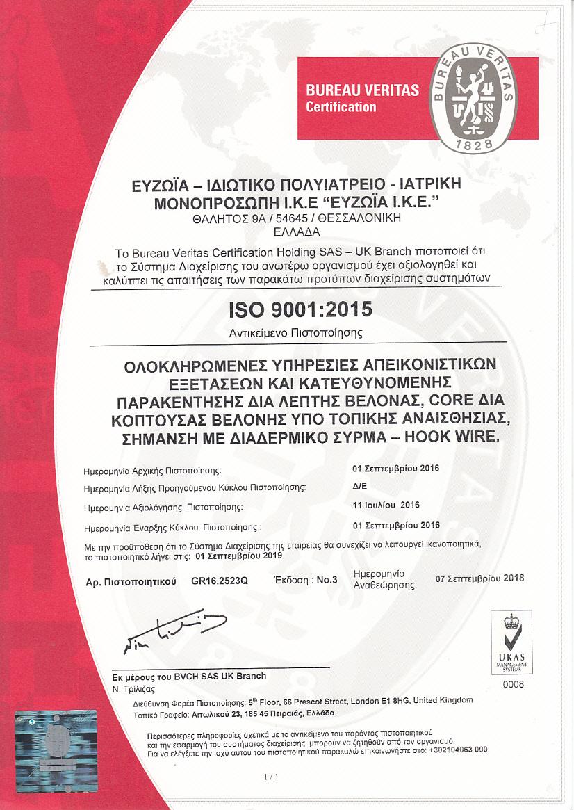 Ευζωία Πιστοποίηση ISO9001:2008 - Διάγνωση και Πρόληψη